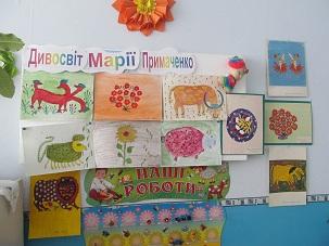 http://dnzivanko.ucoz.ua/romashka/prijmachenko_028.jpg